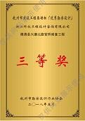 杭州市建筑工程西湖杯(优秀勘察伟德国际app)三等奖