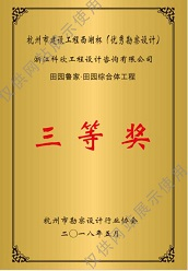 杭州市建设工程西湖杯三等奖
