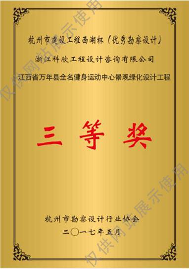 杭州市建设工程西湖杯(优秀勘察伟德国际app)三等奖